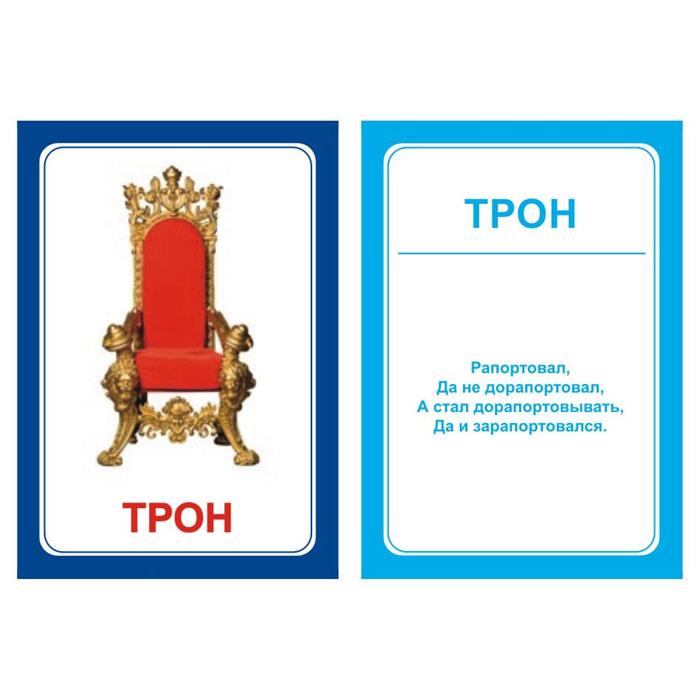 Обучающая игра Вундеркинд с пеленок Логопедические карточки Логопедка Р