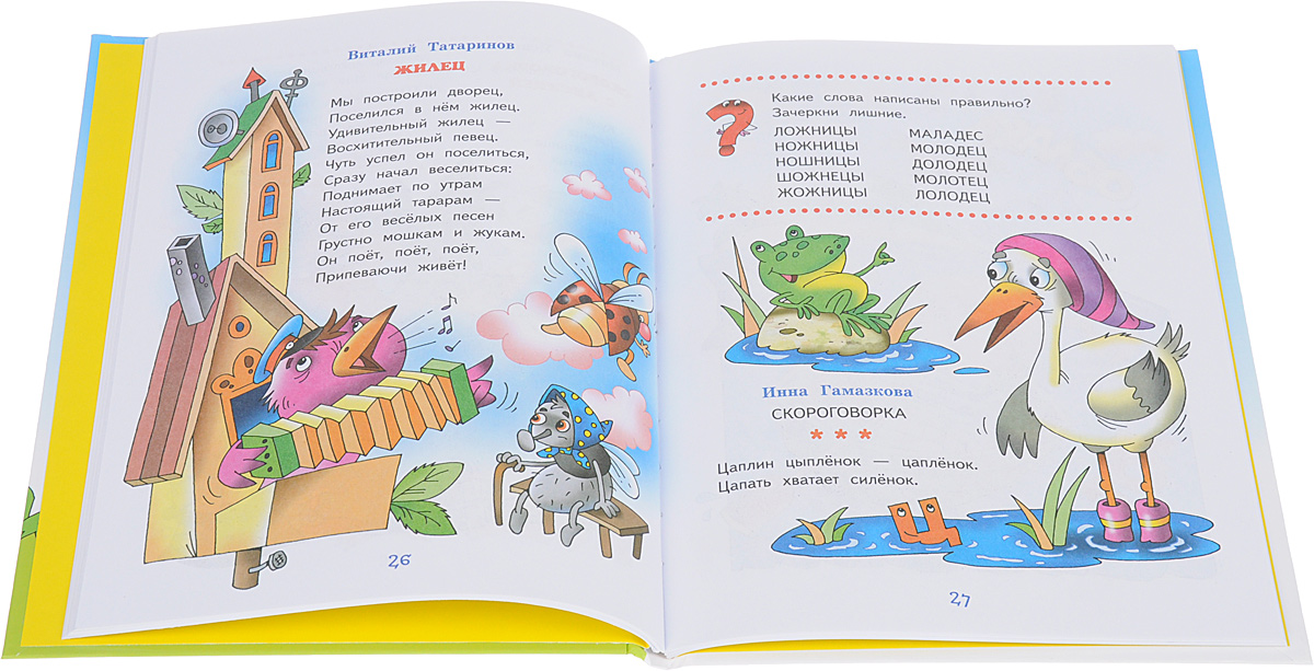 Логопедическая азбука. Система быстрого обучения чтению. В 2-х книгах. Книга 1. От буквы к слову