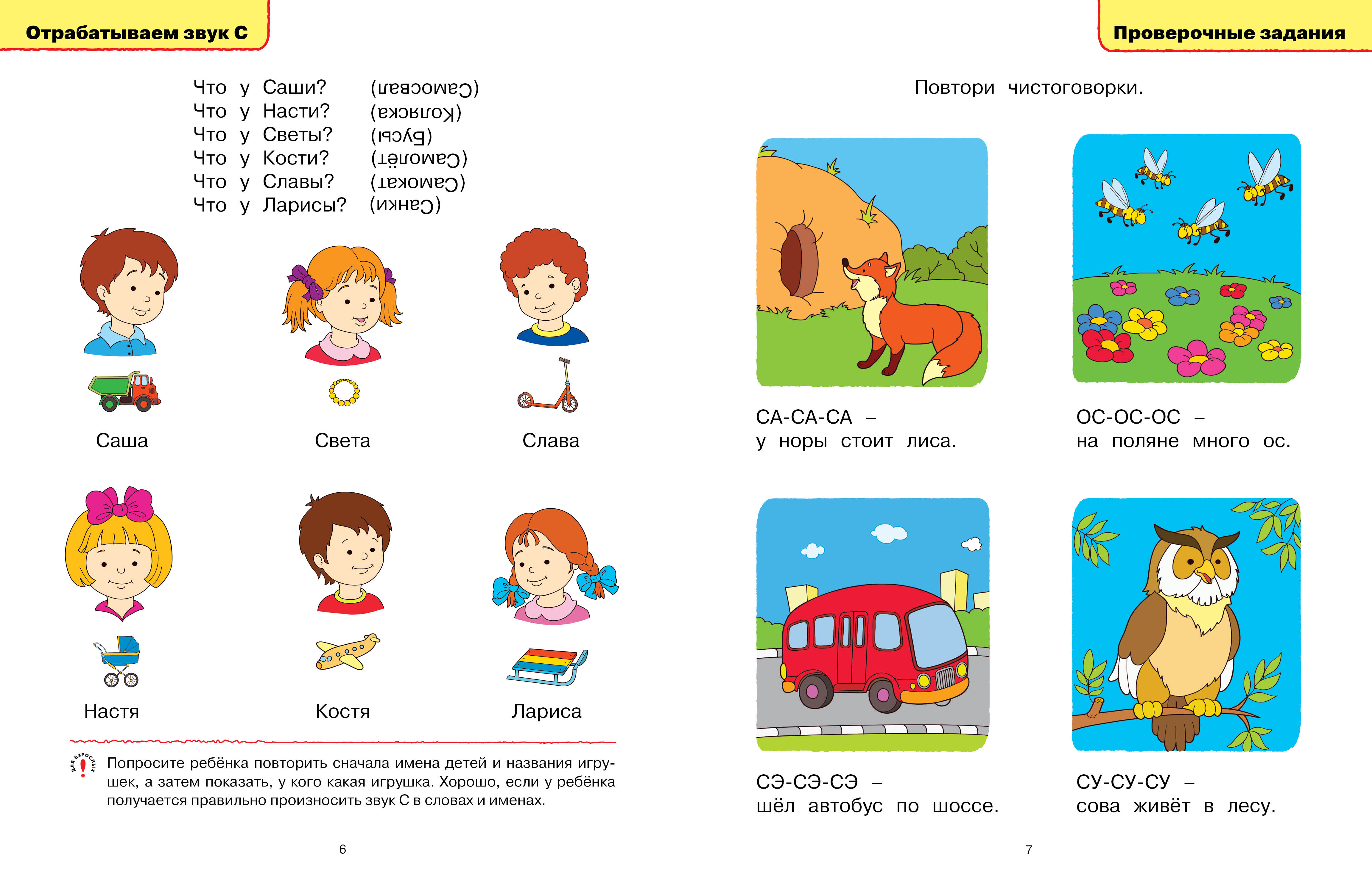 Логопедические тесты. Для детей 3-4 лет Уцененный товар (№8)