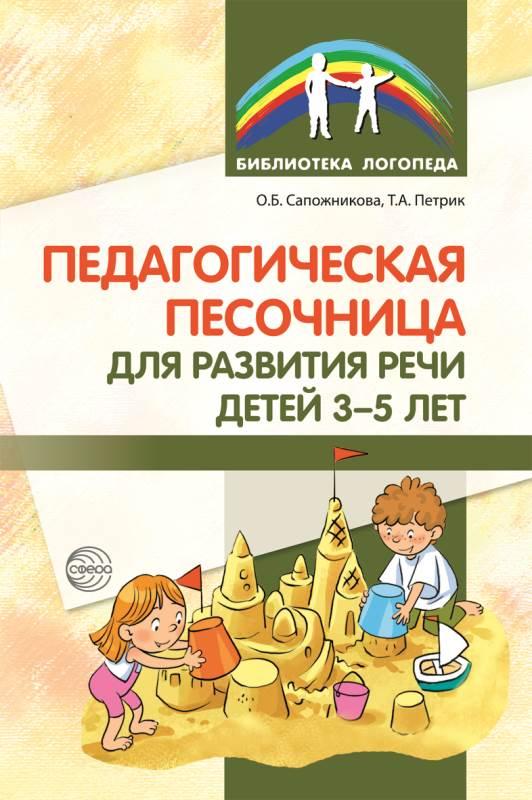 Педагогическая песочница для развития речи детей 3-5 лет