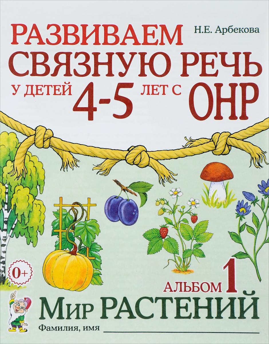 Развиваем связную речь у детей 4-5 лет с ОНР. Альбом 1. Мир растений