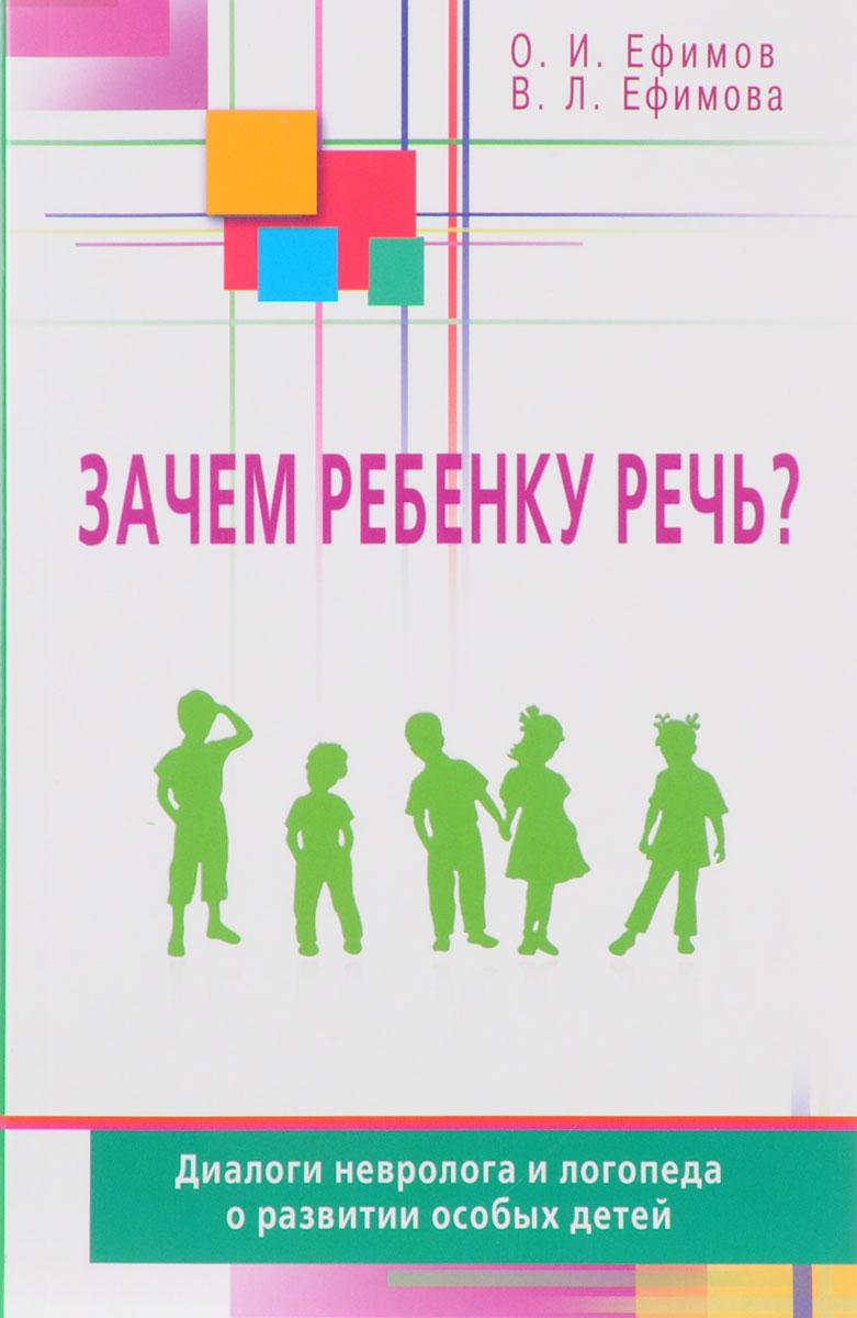 Зачем ребенку речь?Диалоги невролога и логопеда о развитии особых детей