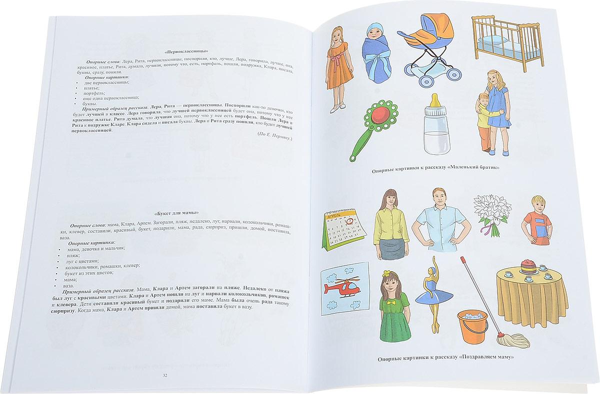 ААвтоматизация и дифференциация звуков в рассказах. Звуки [л], [л'], [р], [р'], [j]. 5-7 лет. Выпуск 4