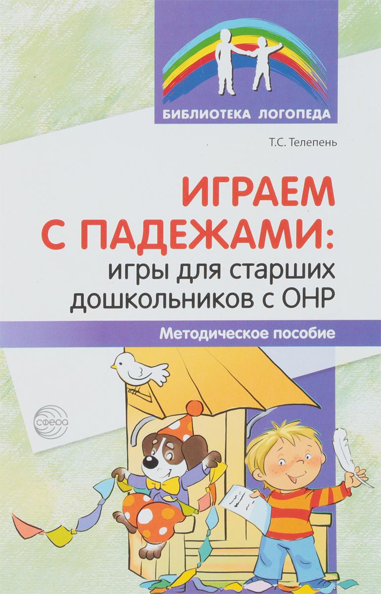 Занимаемся вместе. Средняя группа компенсирующей направленности для детей с ТНР. Домашняя тетрадь. Часть 1