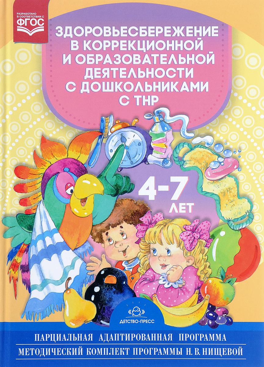 Здоровьесбережение в коррекционной и образовательной деятельности с дошкольниками с ТНР 4—7 лет. Пар