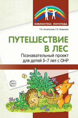 Путешествие в лес. Познавательный проект для детей 5-7 лет с ОНР
