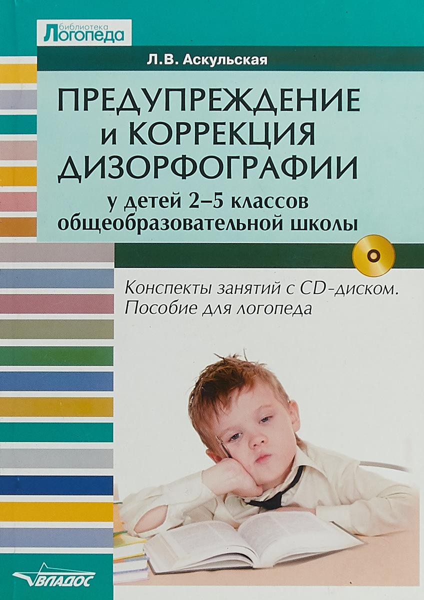 Предупреждение и коррекция дизорфографии у детей 2-5 классов общеобразовательной школы. Пособие для логопеда (+ CD)