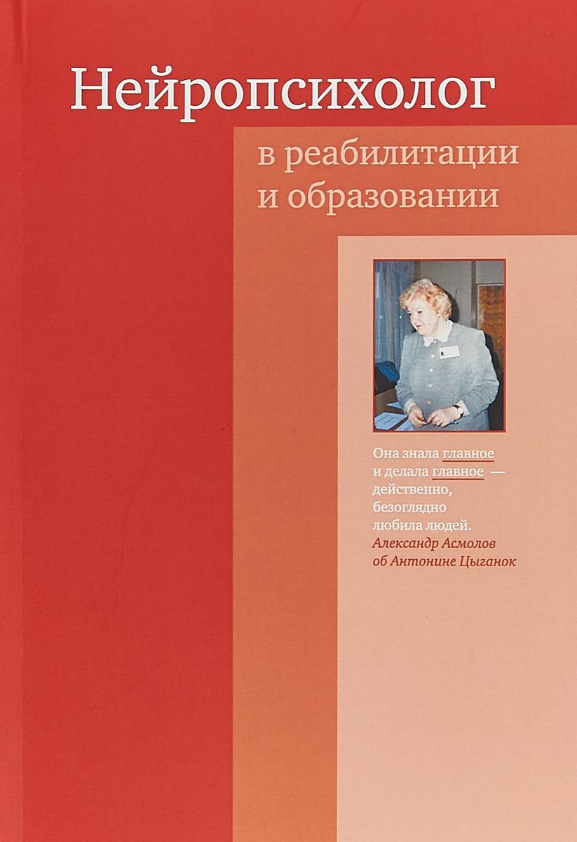 Нейропсихолог в реабилитации и образовании. Сборник статей памяти А. А. Цыганок