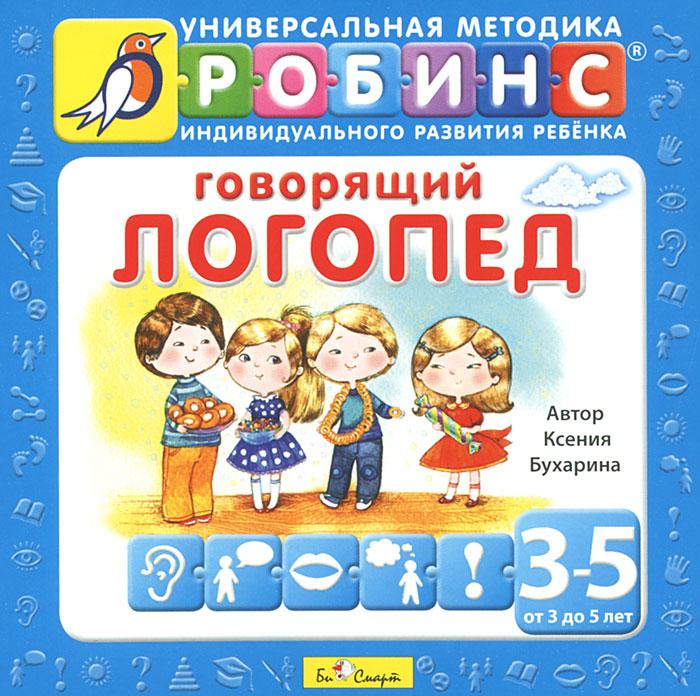 Леворукий ребенок. 50 уроков для подготовки к письму