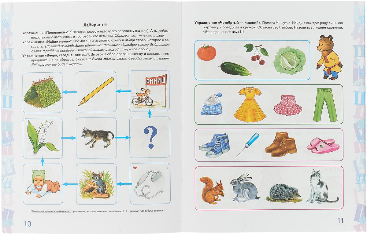 Времена года. Наглядно-дидактическое пособие для занятий по развитию речи с дошкольниками с использованием фланелеграфа