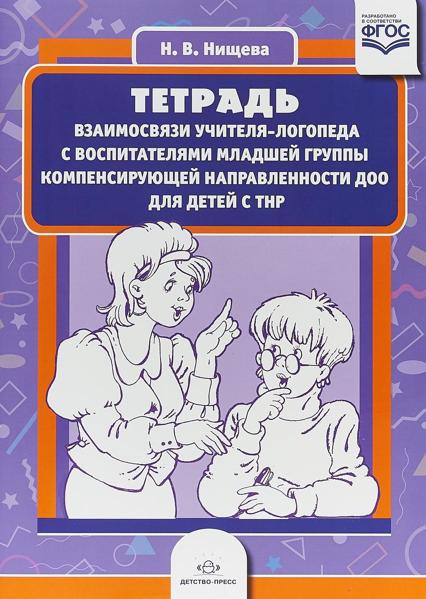 Тетрадь взаимосвязи учителя-логопеда с воспитателями младшей группы компенсирующей направленности ДОО для детей с ТНР
