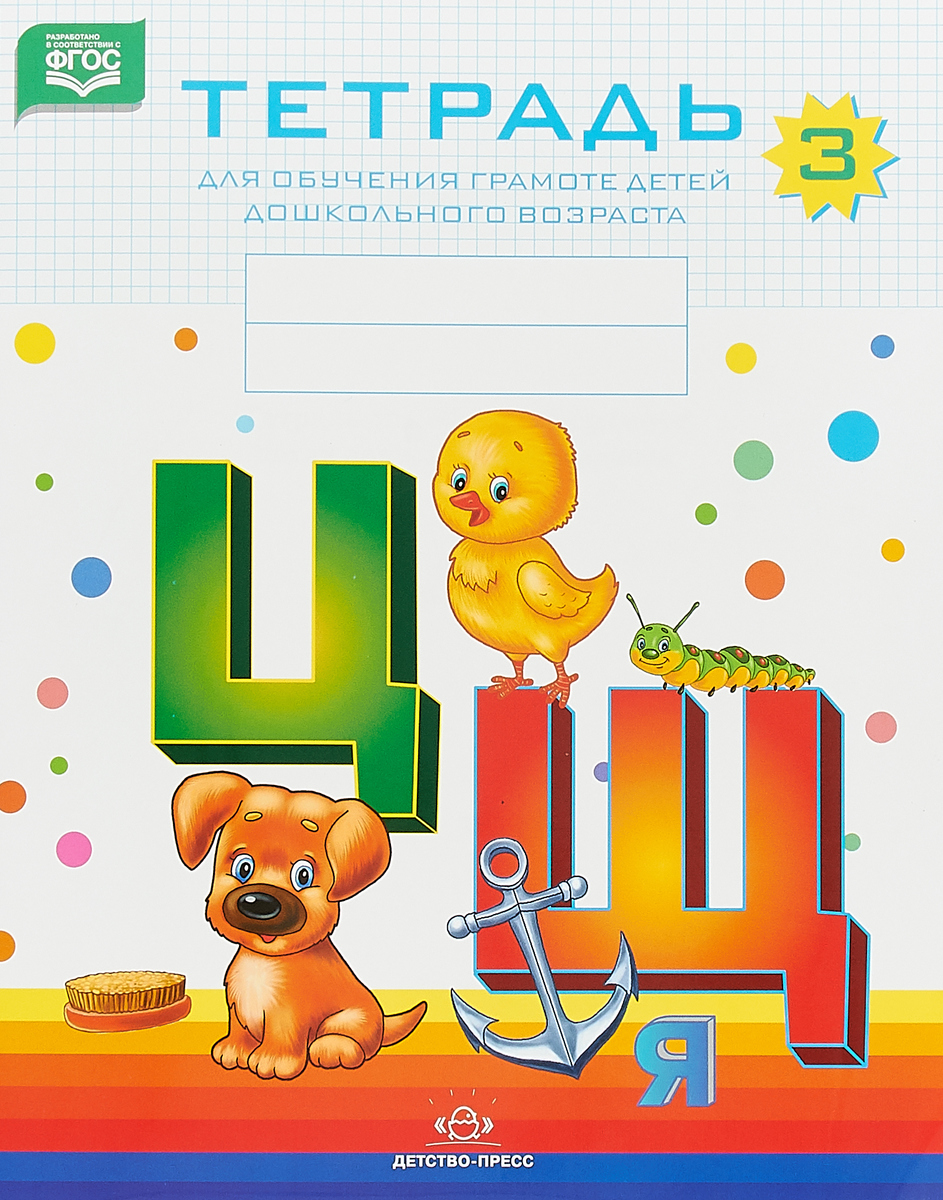 Тетрадь для обучения грамоте детей дошкольного возраста №3