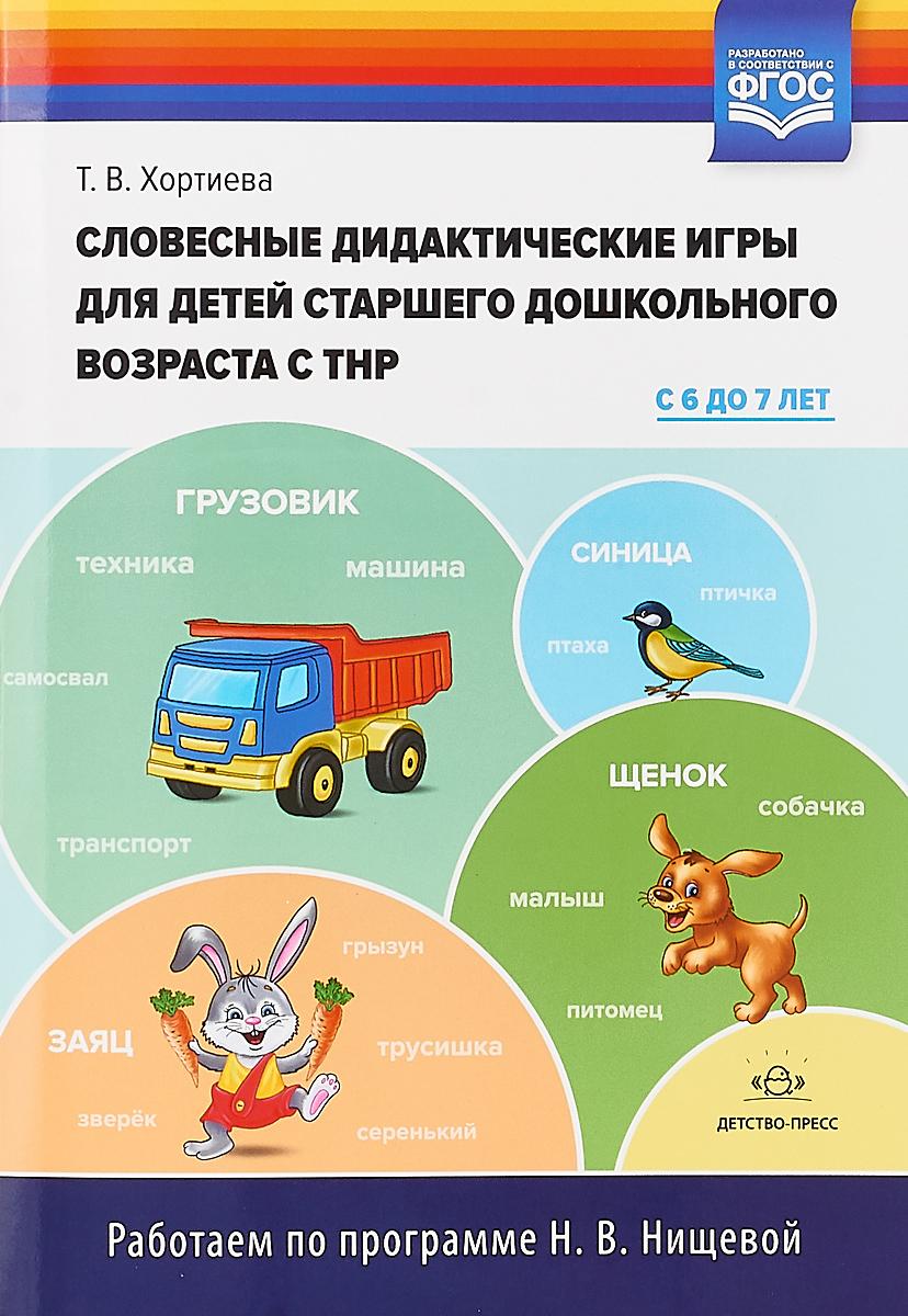 Словесные дидактические игры для детей старшего дошкольного возраста с ТНР. С 6 до 7 лет