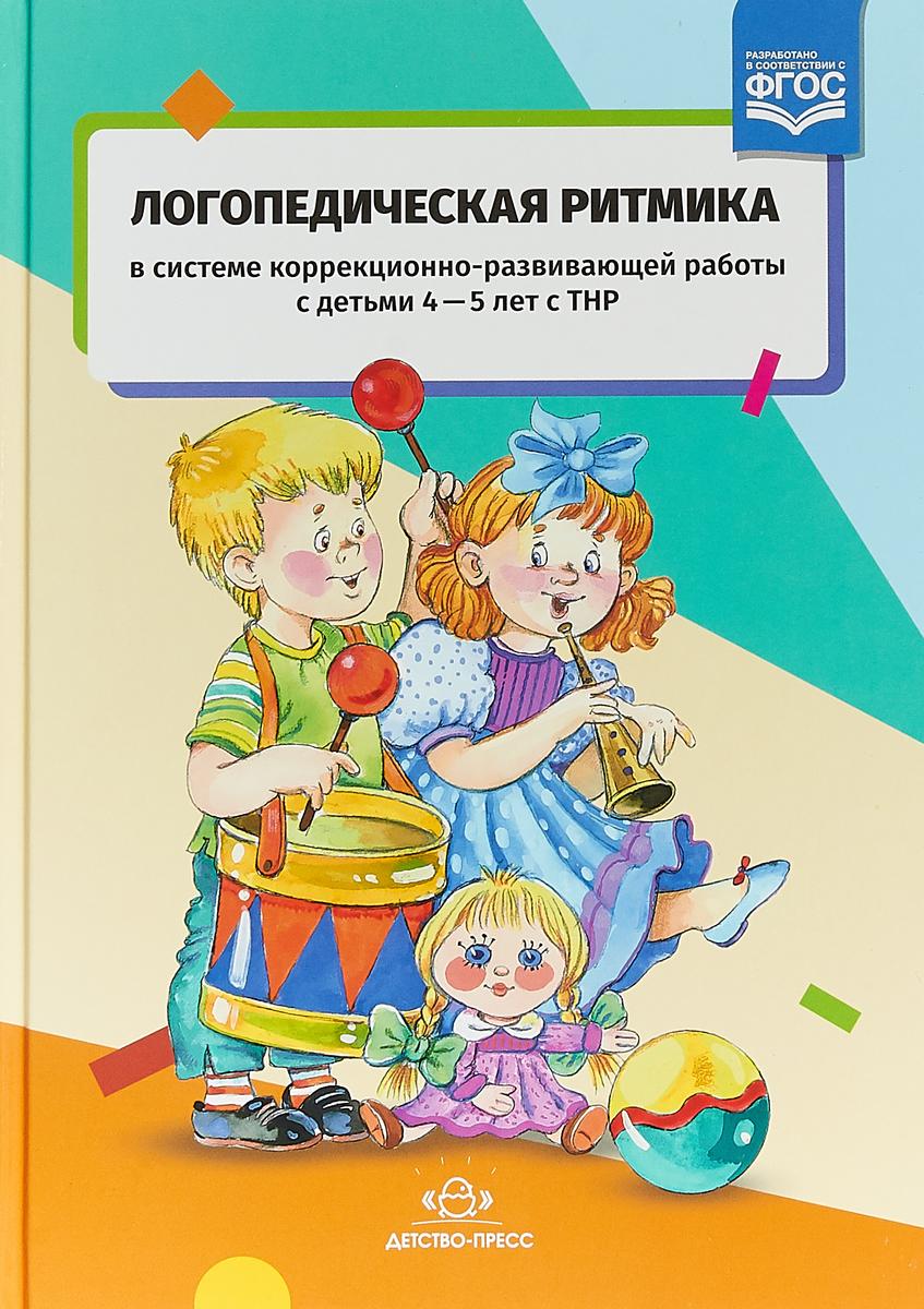 Логопедическая ритмика в системе коррекционно-развивающей работы с детьми 4—5 лет с ТНР
