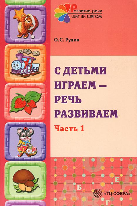 Русский язык: коррекционно-развивающие задания и упражнения. 3-4 классы