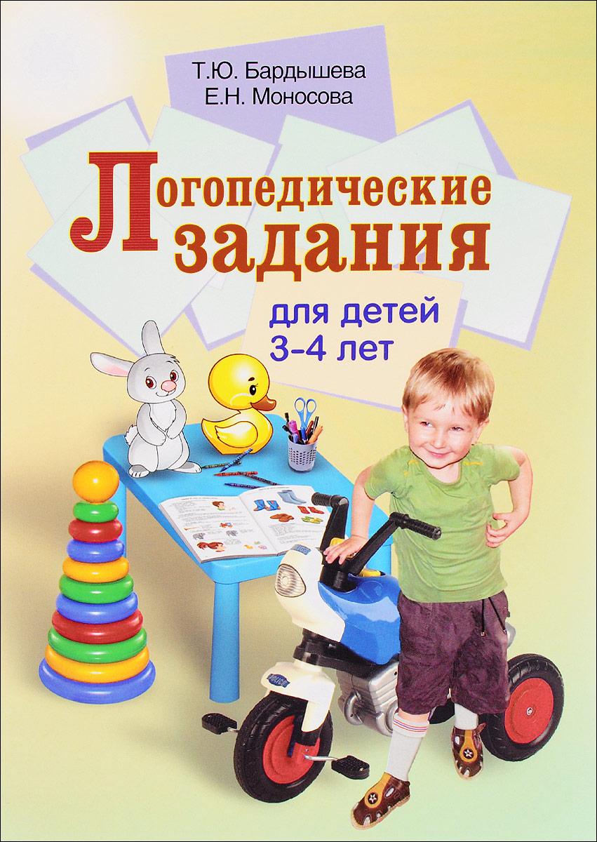 Логопедические задания для детей 3-4 лет