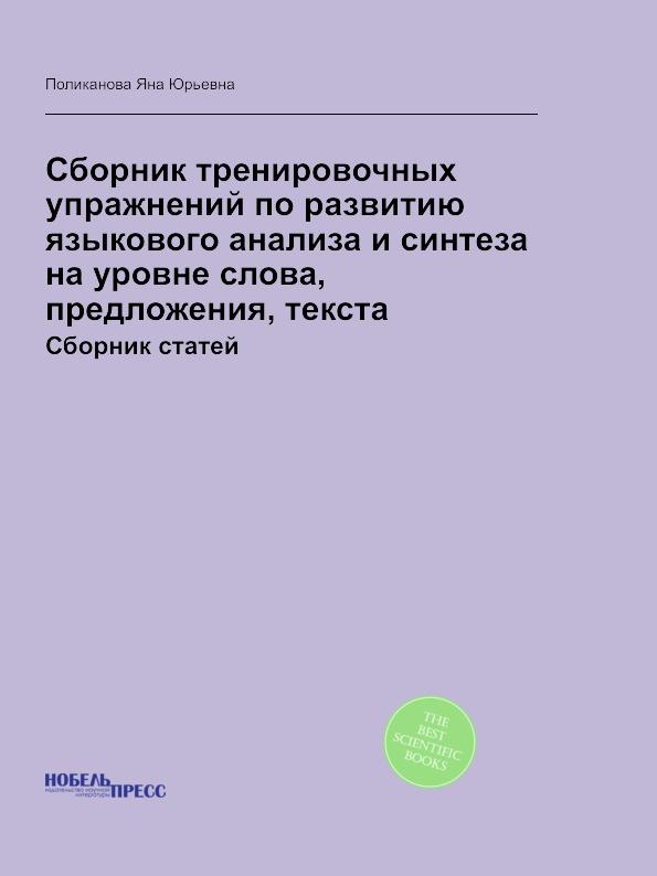 Сборник тренировочных упражнений по развитию языкового анализа и синтеза на уровне слова, предложения, текста. Сборник статей