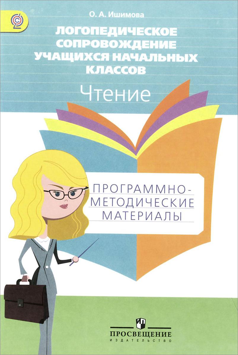 Логопедическое сопровождение учащихся начальных классов. Чтение. Программно-методические материалы