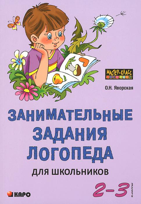 Занимательные задания логопеда для школьников 2-3 классов