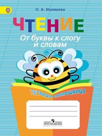 Чтение. От буквы к слогу и словам. Тетрадь-помощница