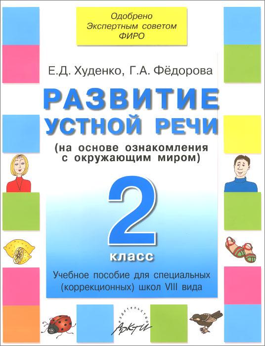 Развитие устной речи. 2 класс. Учебное пособие для специальных (коррекционных) школ VIII вида