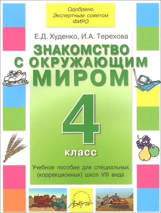Знакомство с окружающим миром. 4 класс. Учебное пособие для специальных (коррекционных) школ VIII вида