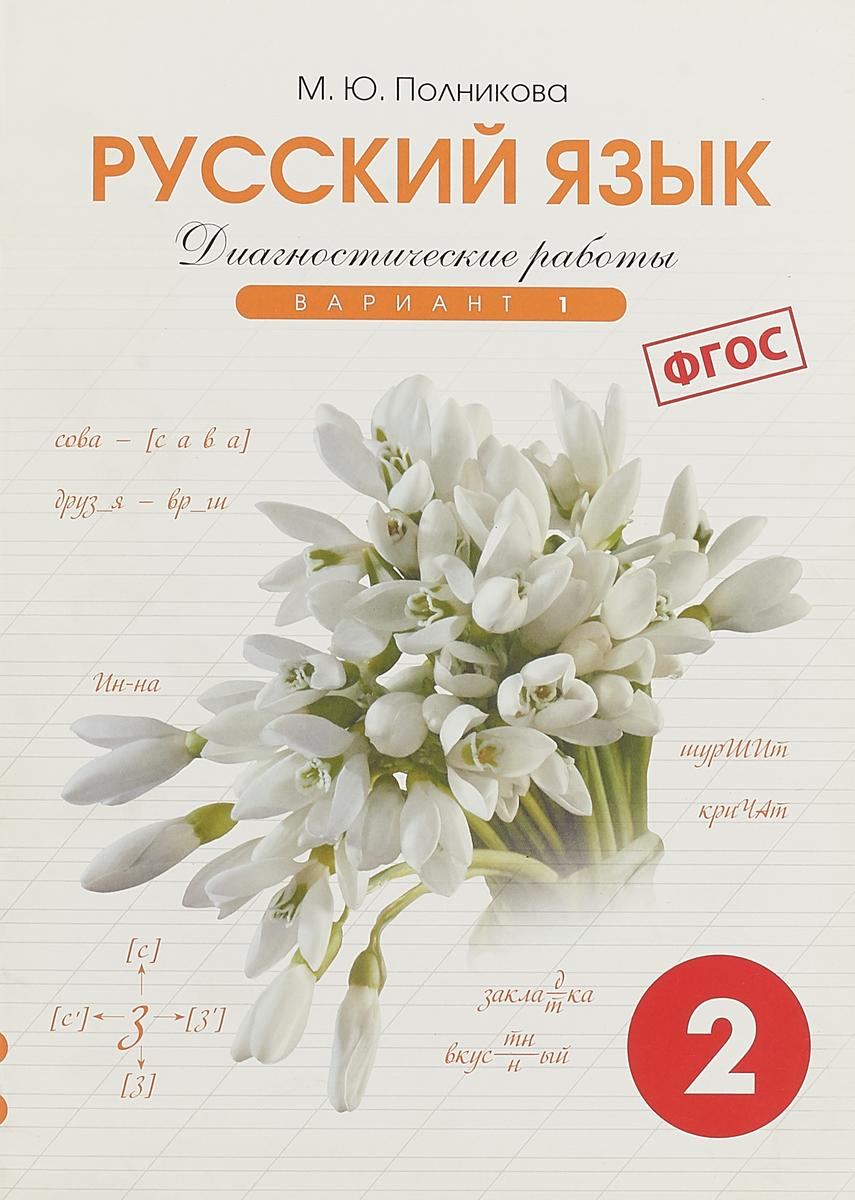 Русский язык. 2 класс. Диагностические работы. Вариант 1