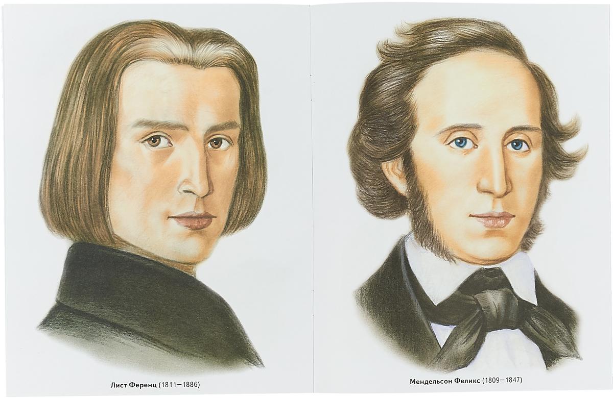 Портреты зарубежных композиторов. Наглядное пособие для педагогов, логопедов, воспитателей, родителей