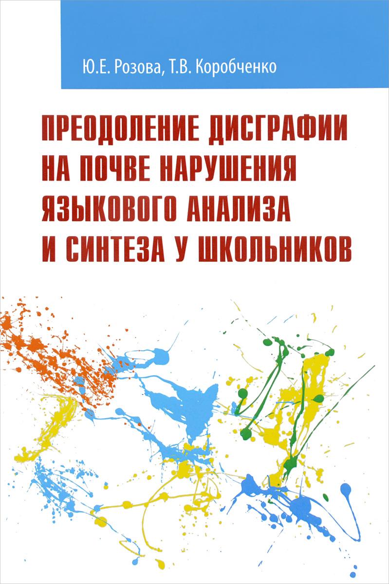 Преодоление дисграфии на почве нарушения языкового анализа и синтеза у школьников. Учебно-методическое пособие