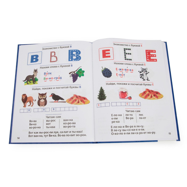 Развиваем речь. Игровые задания и игра для детей 6-7 лет