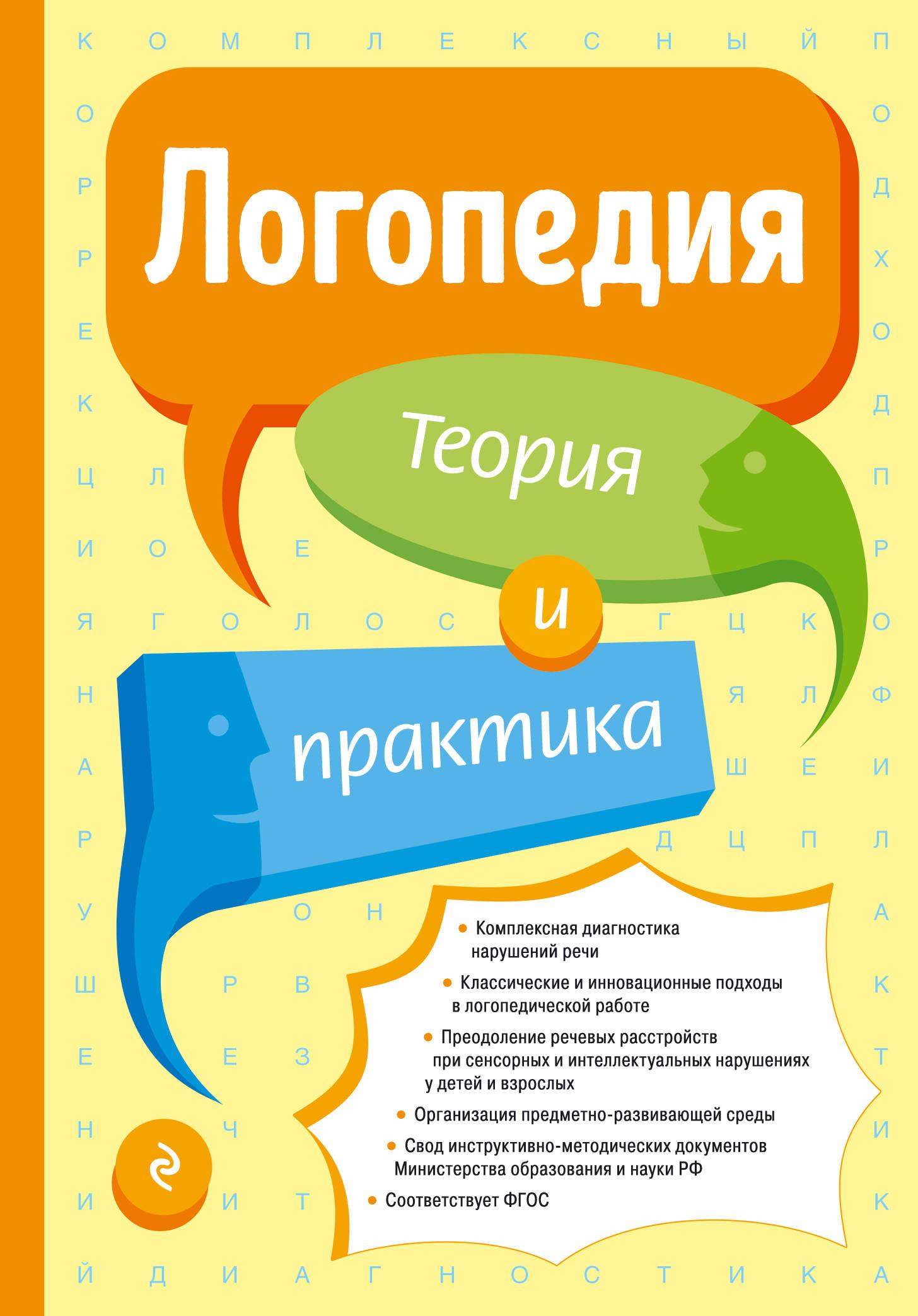 Логопедия. Теория и практика