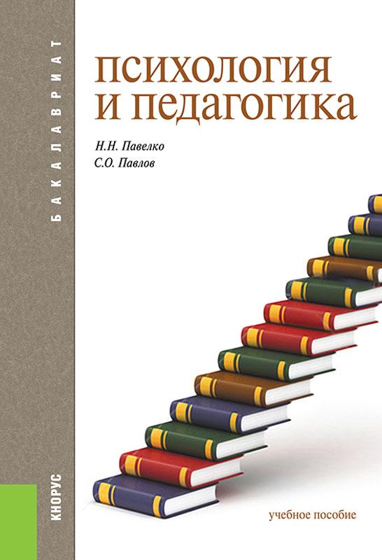 Психология и педагогика (для бакалавров)