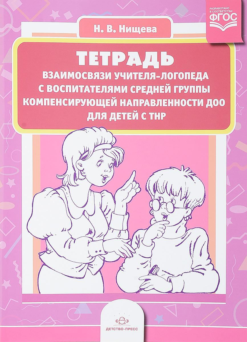 Тетрадь взаимосвязи учителя-логопеда с воспитателями средней группы компенсирующей направленности ДОО для детей с ТНР. ФГОС