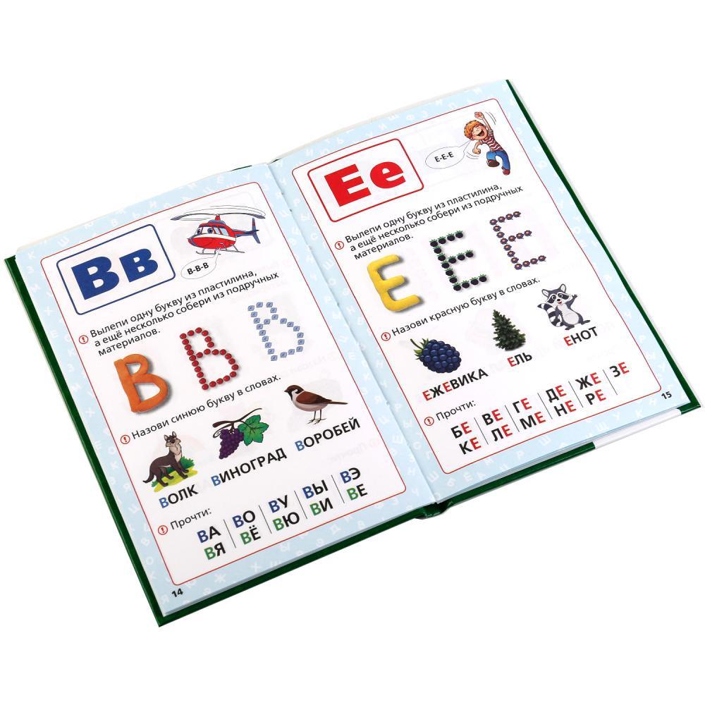 Осваиваем грамоту. Рабочая тетрадь для занятий с детьми 5-6 лет