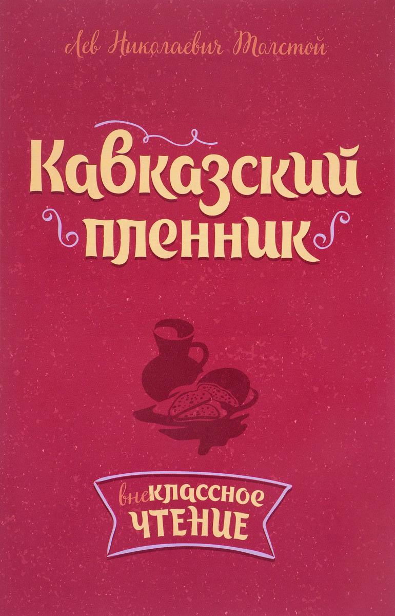 Кавказский пленник. Внеклассное чтение