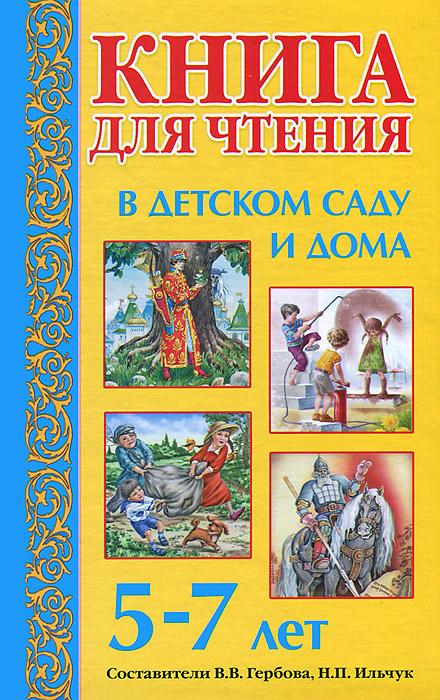 Книга для чтения в детском саду и дома. 5-7 лет