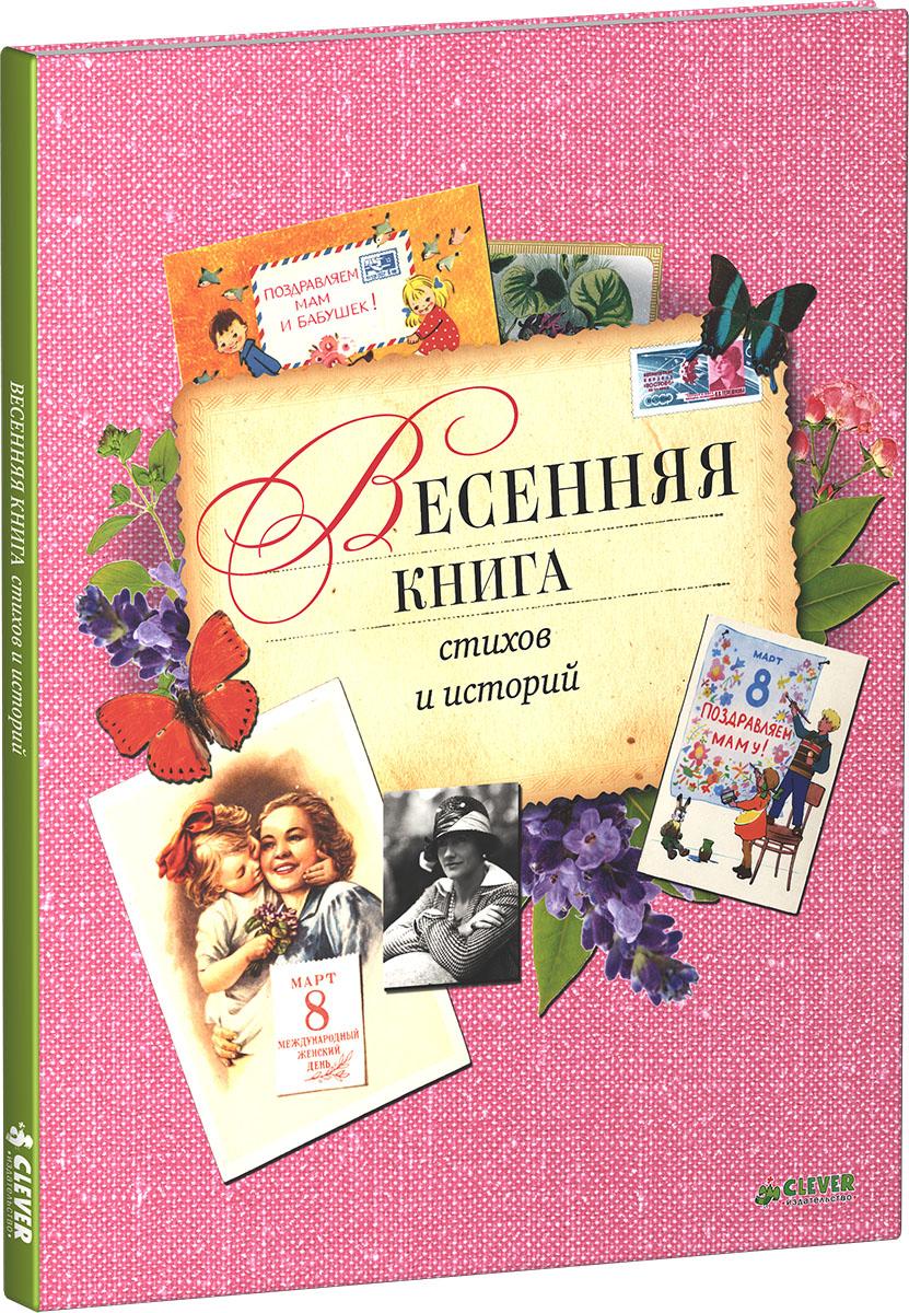 Весенняя книга стихов и историй
