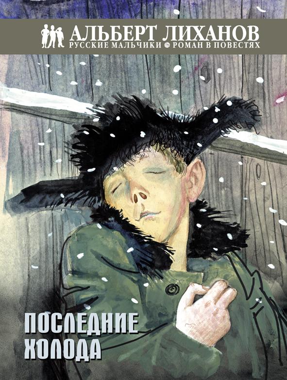Русские мальчики. Последние холода