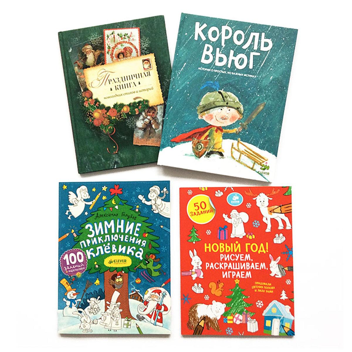 С Новым годом! Новогодний подарок для мальчика (комплект из 4 книг)