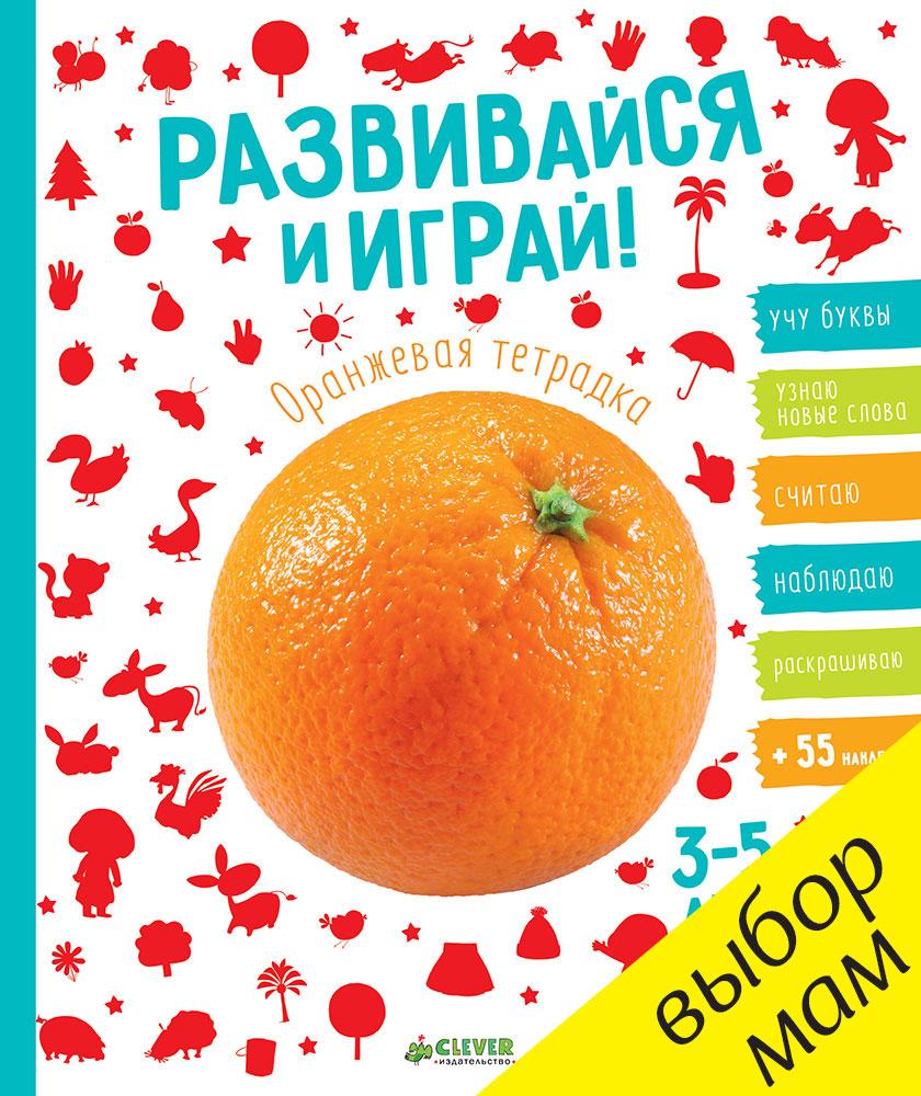 Развивайся и играй! Оранжевая тетрадка (+ наклейки)