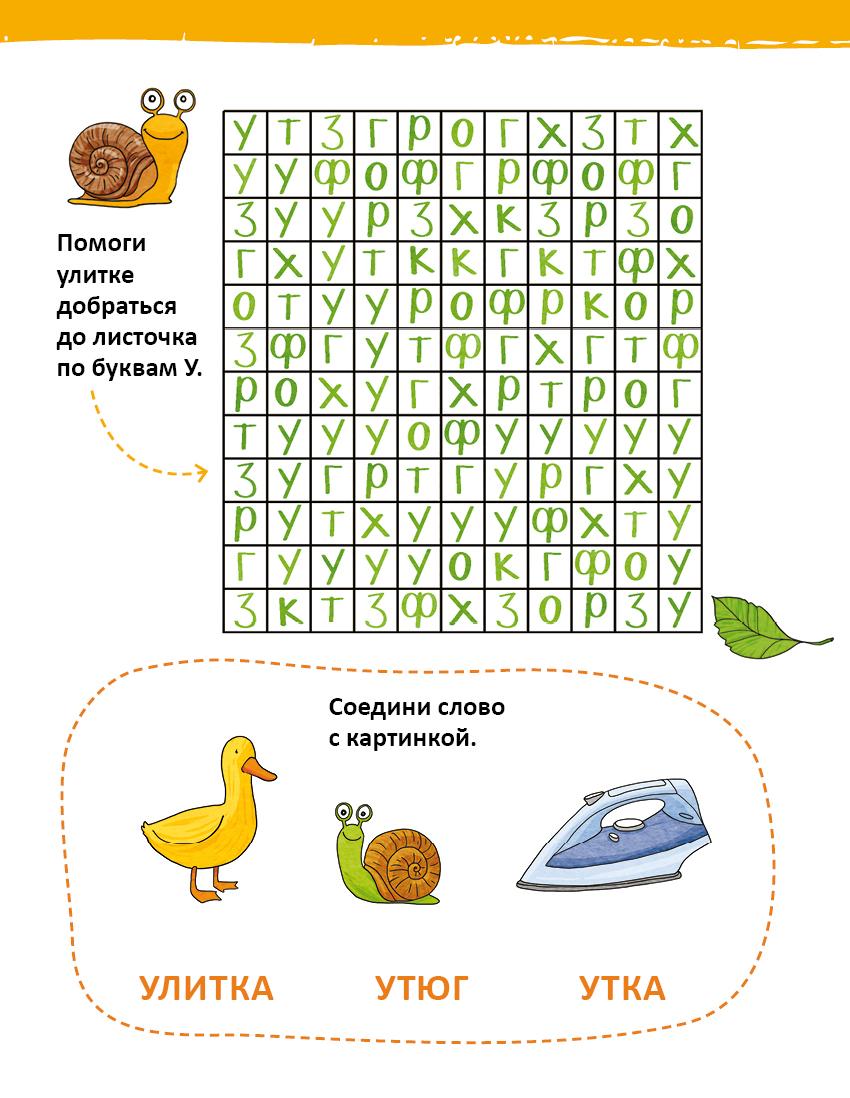 Игровая азбука. Блокнот для самых любознательных