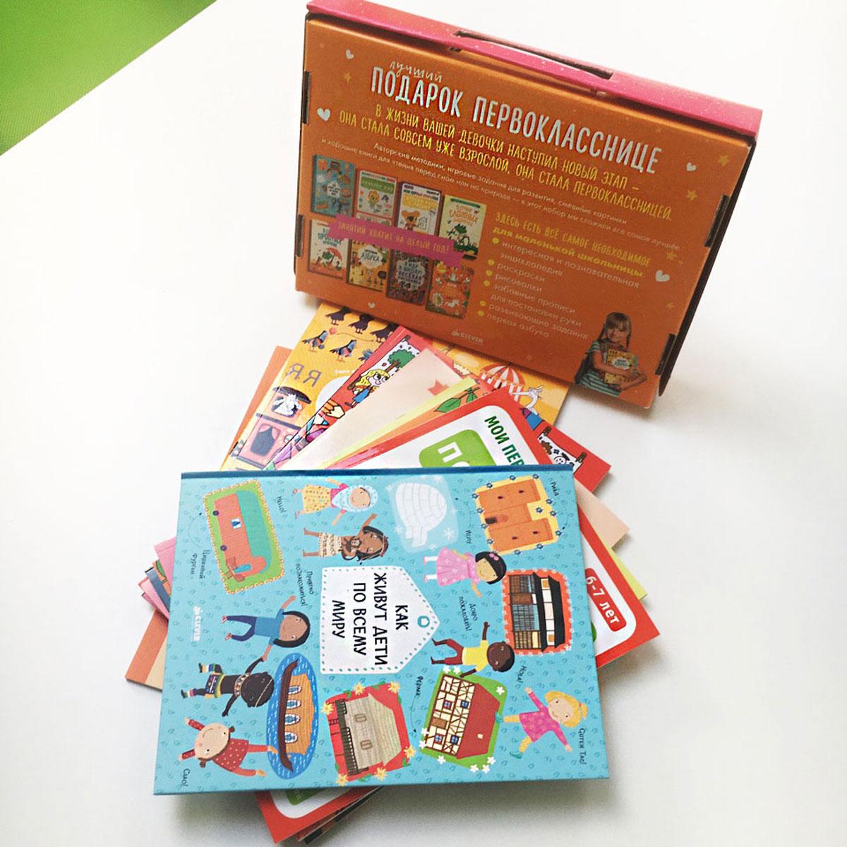 Лучший подарок первокласснице (комплект из 8 книг)