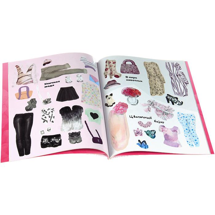 Бумажный гардероб. Мода и стиль в наклейках