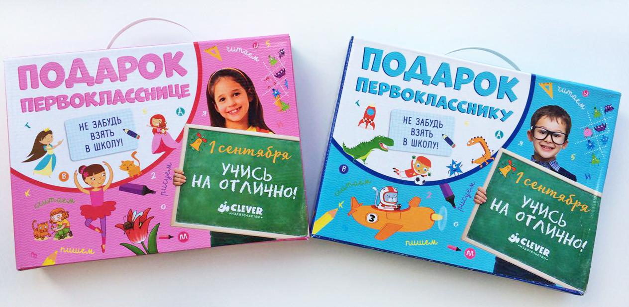 Подарок первокласснику (комплект из 6 книг)