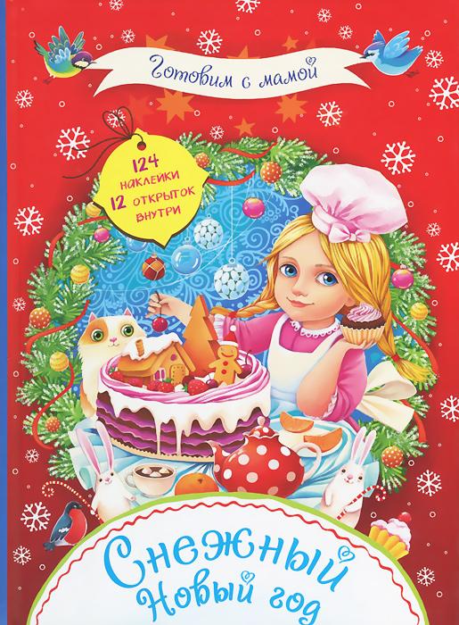 Снежный Новый год + 124 наклейки и 8 открыток