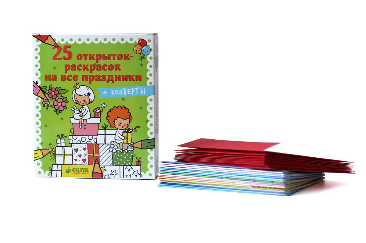 25 открыток-раскрасок на все праздники (+ конверты)