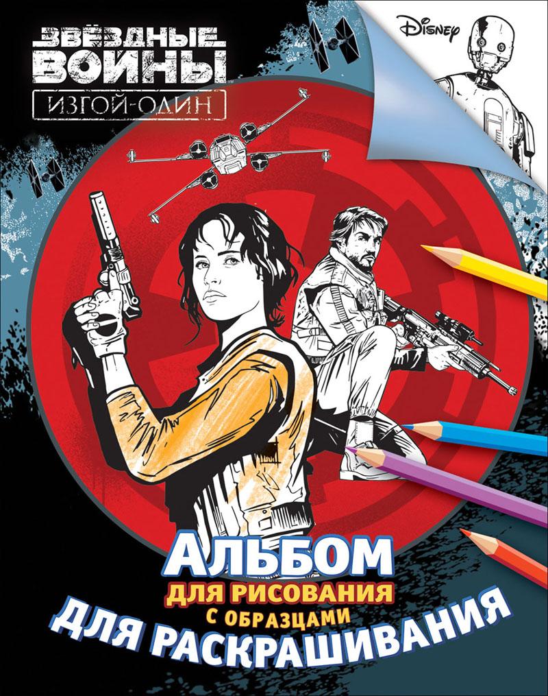 Звездные Войны. Альбом для рисования и раскрашивания