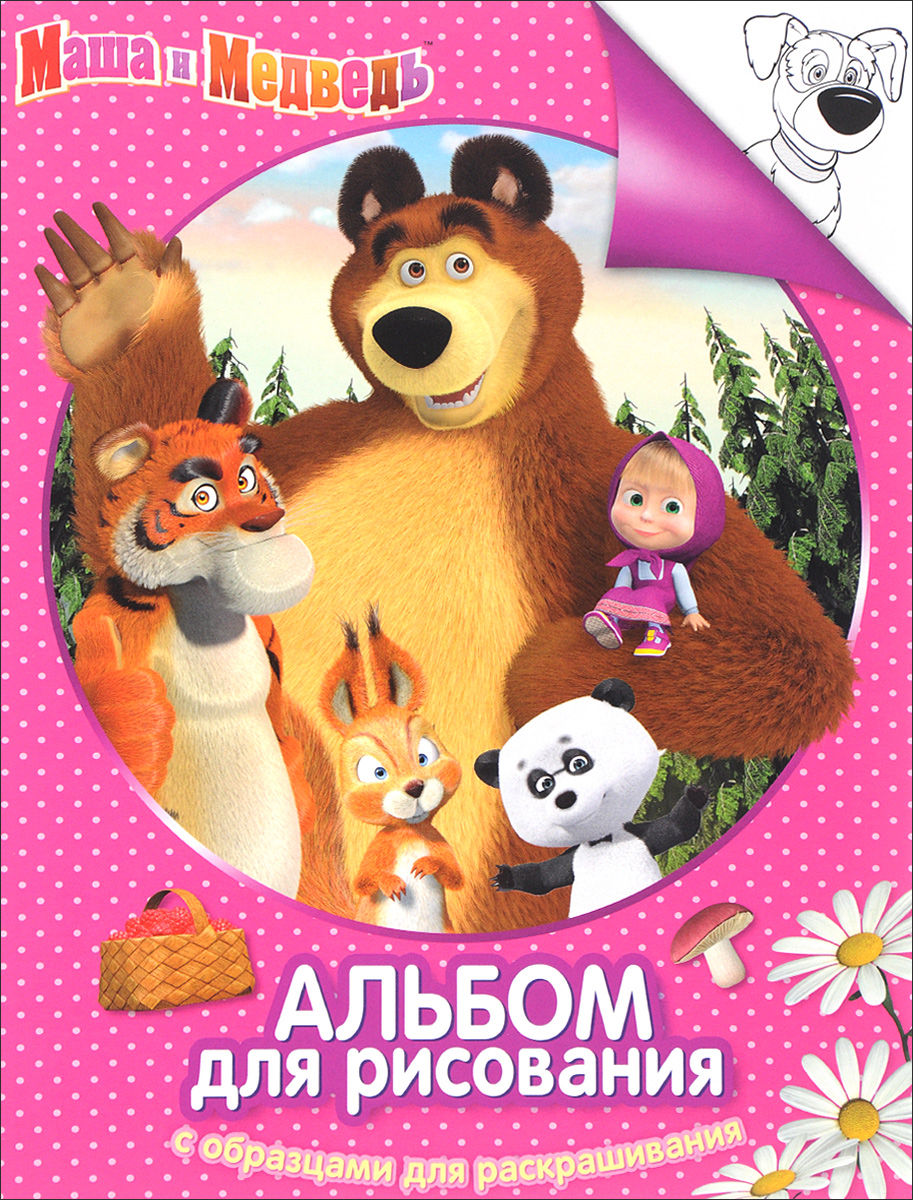 Маша и Медведь. Альбом для рисования с образцами для раскрашивания