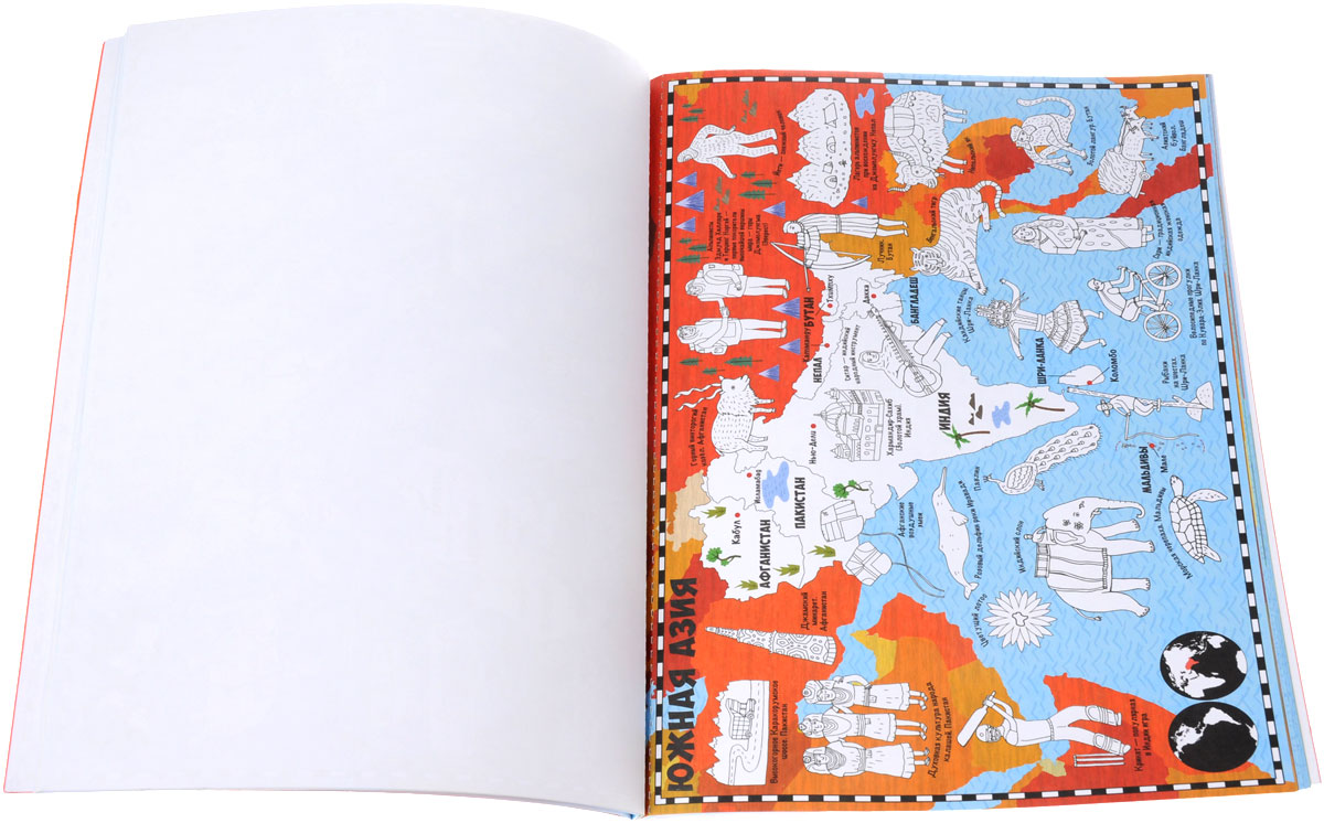 Карты. Книга для раскрашивания