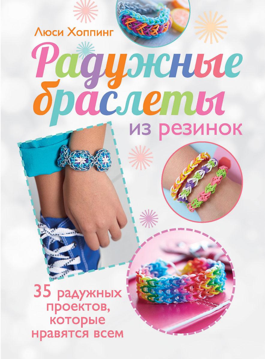 Радужные браслеты из резинок